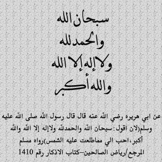 غراس الجنة سبحان الله Tumblr_mmsocoGJMx1sqsp0po1_400