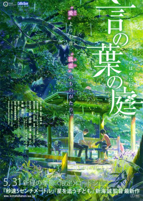 Ya salió The Garden of Words de Makoto Shinkai. [Película] Tumblr_mnti1vx26U1rkm7dio1_500