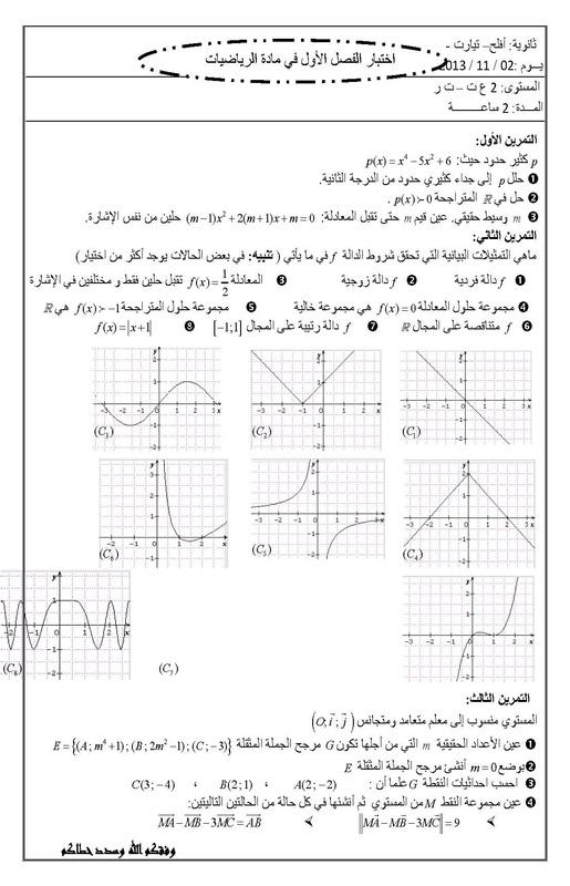نموذج لاختبار الثلاثي الأول في الرياضيات 2 ع ت + ر + ت ر 2495297_orig