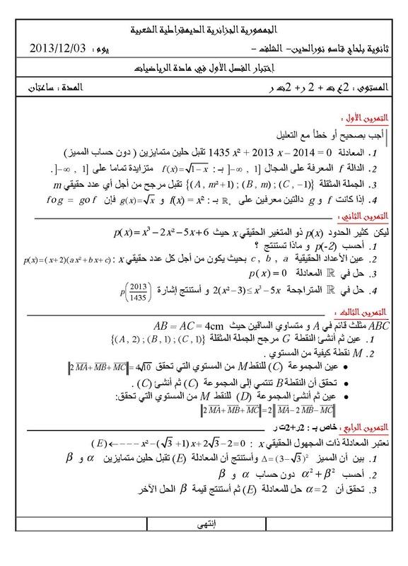 نموذج لاختبار الثلاثي الأول في الرياضيات 2 ع ت + ر + ت ر 659124_orig