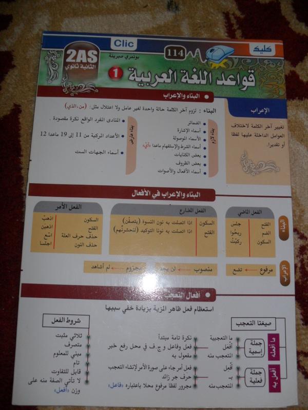 مطويات كليك في اللغة العربية 2 ثانوي 7318541_orig