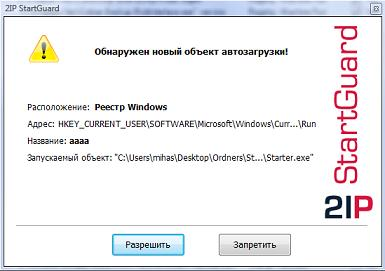 2IP StartGuard следит за реестром Windows  Startguard