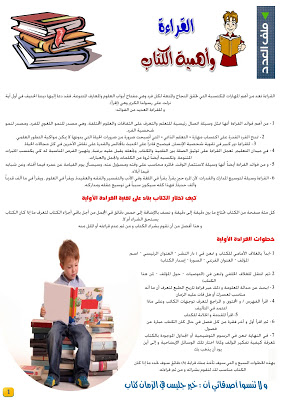 المجلة المدرسية  الواحة جاهزة  للتحميل العدد 7 Template2283