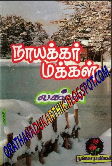 நாயக்கர் மக்கள்-லக்ஷ்மி நாவல் Nayakkar