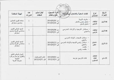 رزنامة الامتحانات المهنية و المسابقات لسنة 2014 002