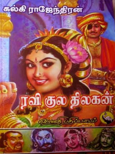 ரவி குல திலகன் - கல்கி நாவல் .  1408187818_14__1409581578_2.51.100.8