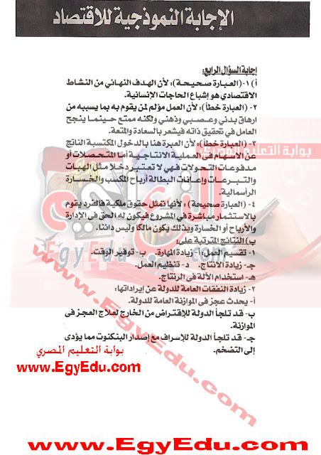 اقتصاد الثانويه العامه من مصراوى22 A3