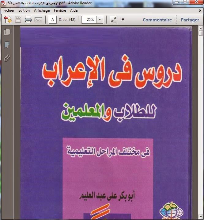 كتاب دروس الاعراب في ( 242 صفحة ) للتحميل  10801847_10204059371618775_7956748332360495542_n