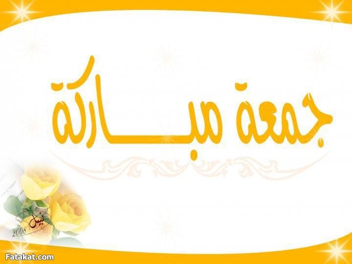جمعة مباركة للجميع  13234140486648