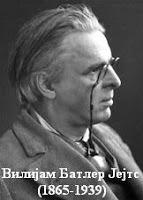 Stihovi koje volimo Yeats1923