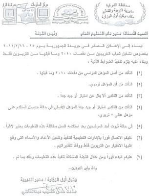 اسماء المعلمين الذين تم تعيينهم بمحافظة الشرقية  كشوف بأسماء السادة المعلمين الذ 1