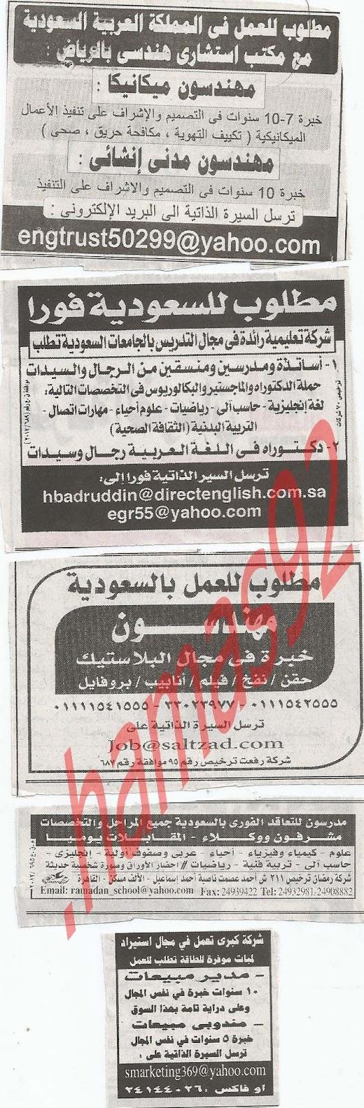 اعلانات الوظائف الخالية فى جريدة الاهرام الجمعة 27/7/2012 - الاهرام الاسبوعى 10
