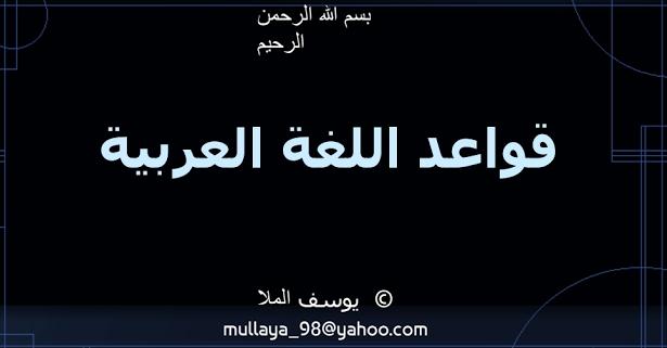 بوربوينت تفاعلي يشمل جميع قواعد اللغة العربية و النحو 342_n