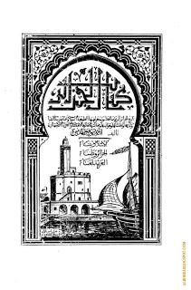 """الكتاب النادر """"كتاب الجزائر""""  Cover"""