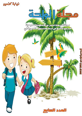 المجلة المدرسية  الواحة جاهزة  للتحميل العدد 7 Template228