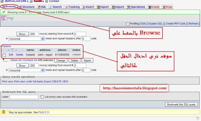 كيفية ربط الفيجوال دوت نت بقاعدة بيانات MySQL على سيرفر مجانى 10