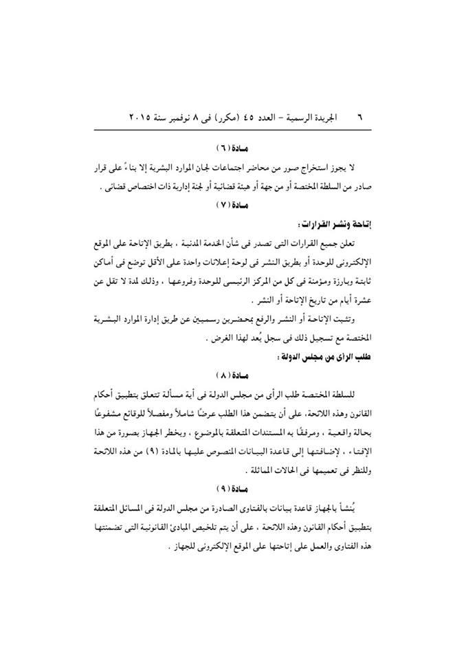 """ننشر..اللائحة التنفيذية """"بعد التعديل"""" لقانون الخدمة المدنية رقم 18 لسنة 2015  6"""