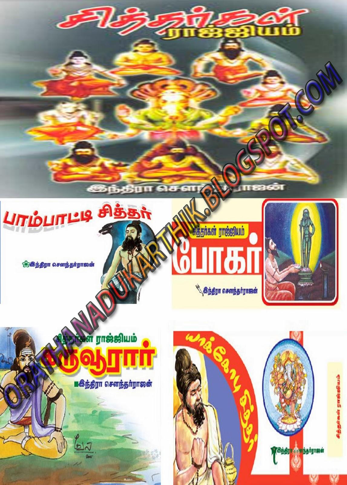 சித்தர்கள் ராஜ்ஜியம்-இந்திரா சௌந்தர்ராஜன்  Ssithargal