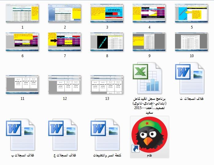 """برنامج سجل القيد المدرسي 2016 لـ""""جميع المراحل"""" + شرح الاستخدام Q3"""