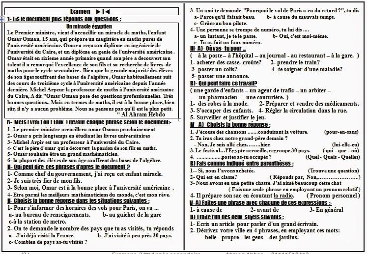 [لغة فرنسية] 44 امتحان بمواصفات 2015 لثالثة ثانوي Www.modars1.com_101421000