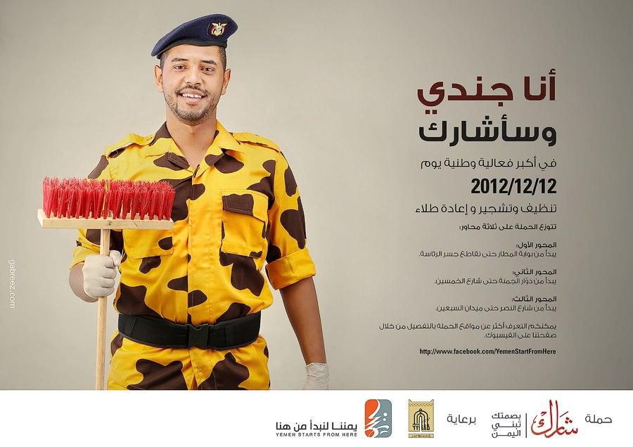 فيديو يوضح نبذه كاملة عن حملة تنظيف العاصمه صنعاء من مجموعه يمننا لنبداء من هنا 432337_382663338481461_1478445480_n