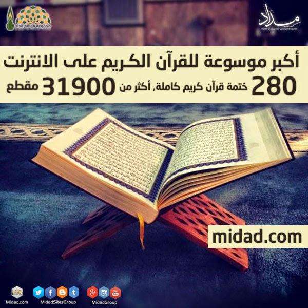 أكبر موسوعة للقرآن الكريم Quran_1