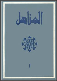 مجلة المناهل المغربية  00