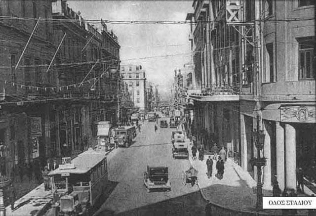 Ένα ταξίδι στην παλιά Αθήνα... 1934stadiou-1