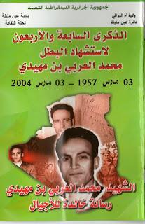 سيرة وحياة البطل الشهيد محمد العربي بن مهيدي رحمه الله Cover