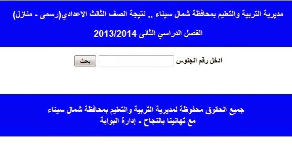 موقع مديرية التربية والتعليم بالعريش شمال سيناء - صفحة 5 555