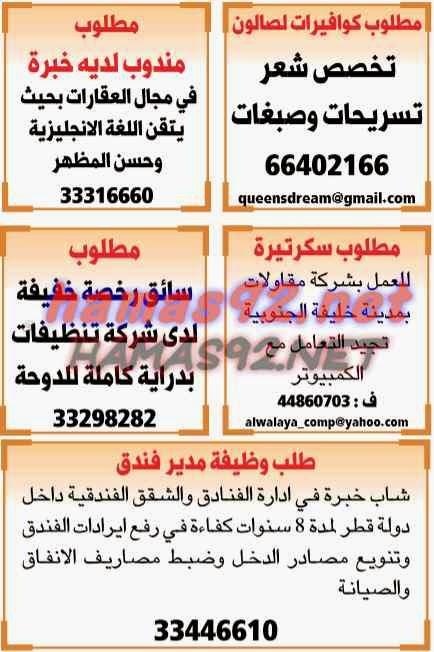 وظائف شاغرة فى الصحف القطرية الثلاثاء 06-01-2015 %D8%A7%D9%84%D8%B4%D8%B1%D9%82%2B%D8%A7%D9%84%D9%88%D8%B3%D9%8A%D8%B7%2B1