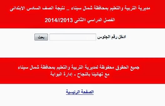 موقع مديرية التربية والتعليم بالعريش شمال سيناء - صفحة 5 444