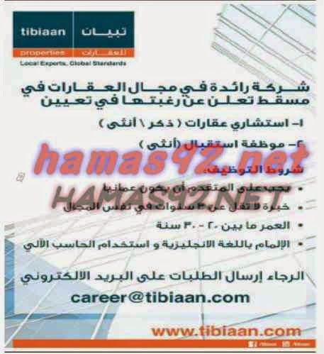 وظائف شاغرة فى جريدة الشبيبة سلطنة عمان الاثنين 05-01-2015 %D8%A7%D9%84%D8%B4%D8%A8%D9%8A%D8%A8%D8%A9%2B1