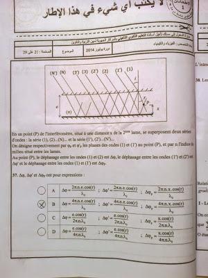الاختبار الكتابي لولوج المراكز الجهوية - الفيزياء والكيمياء للثانوي التاهيلي 2014  21