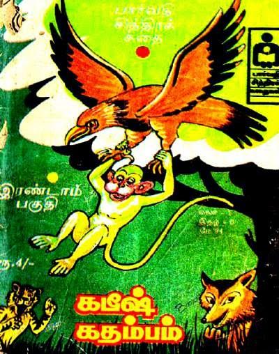 கபீஷ் கதம்பம் பகுதி -2 - வாண்டுமாமா பார்வதி சித்திரக்கதைகள்.  31__1427639336_2.51.103.87
