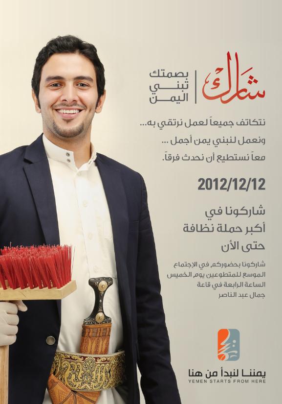 فيديو يوضح نبذه كاملة عن حملة تنظيف العاصمه صنعاء من مجموعه يمننا لنبداء من هنا 16030_377980472283081_1493714_n