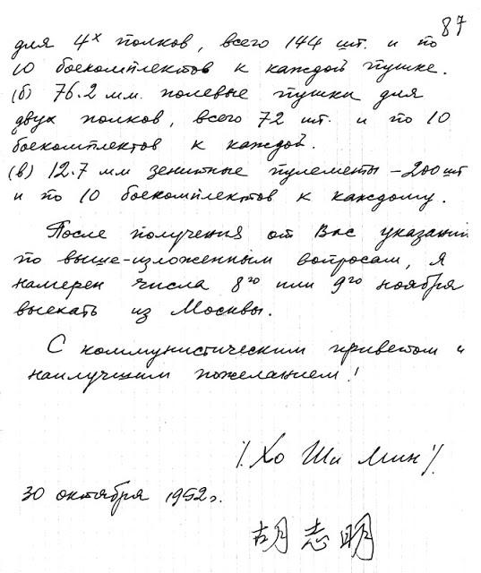 Những sự thật không thể chối bỏ Ccrd-hcm-stalin-letter2