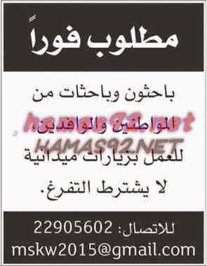 وظائف شاغرة فى الصحف الكويتية الثلاثاء 06-01-2015 %D8%A7%D9%84%D9%88%D8%B7%D9%86%2B%D9%83%2B3%D9%88%D8%A7%D9%84%D8%B1%D8%A7%D9%89