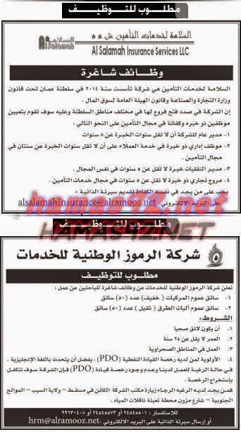 وظائف شاغرة فى جريدة عمان سلطنة عمان الثلاثاء 06-01-2015 %D8%B9%D9%85%D8%A7%D9%86%2B2
