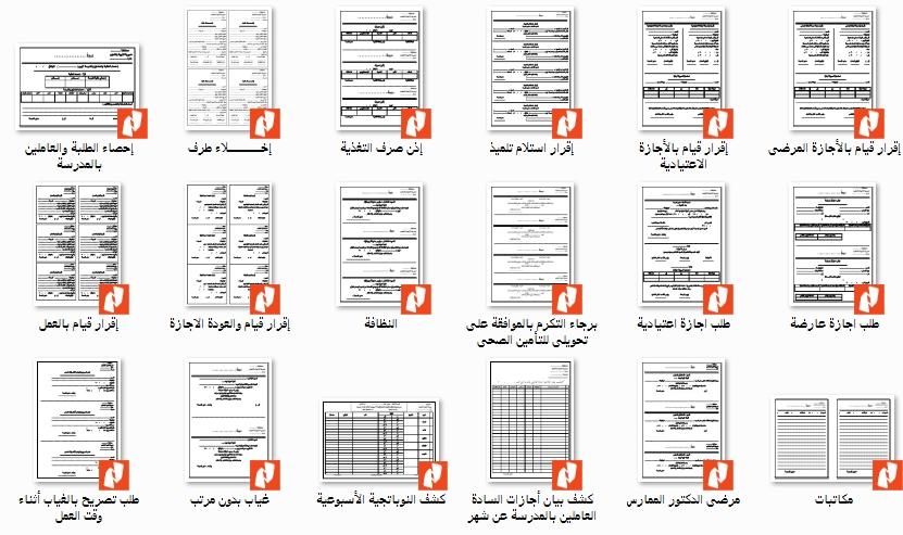 جميع الاستمارات والأوراق اللازمة لقسم شئون العاملين بالمدارس 147