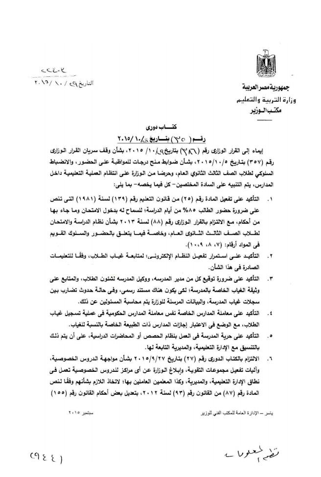 """وزارة التعليم: كتاب دورى """"35"""" بتاريخ 29/10/2015 بشأن الضوابط الجديدة للطلاب بعد وقف سريان القرار الوزارى """"357"""" لسنة 2015 01"""