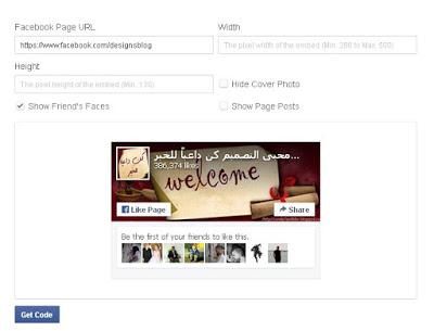 تحديث صندوق إعجاب الفيس بوك إلى الإصدار الجديد Page plugin 599