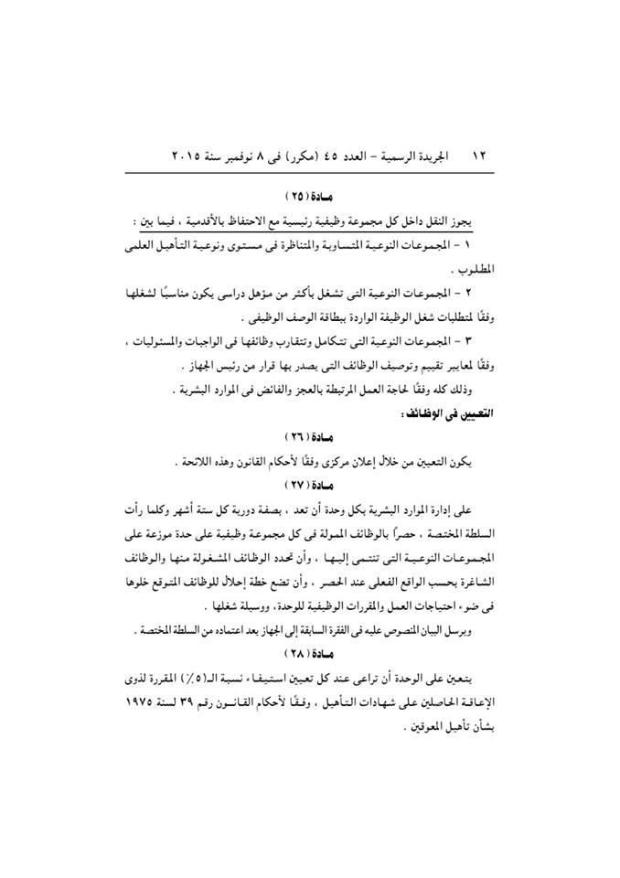 """ننشر..اللائحة التنفيذية """"بعد التعديل"""" لقانون الخدمة المدنية رقم 18 لسنة 2015  12"""