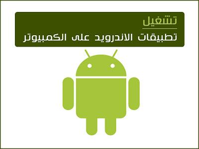 تشغيل تطبيقات الاندرويد على الكمبيوتر Run-android-apps-windows