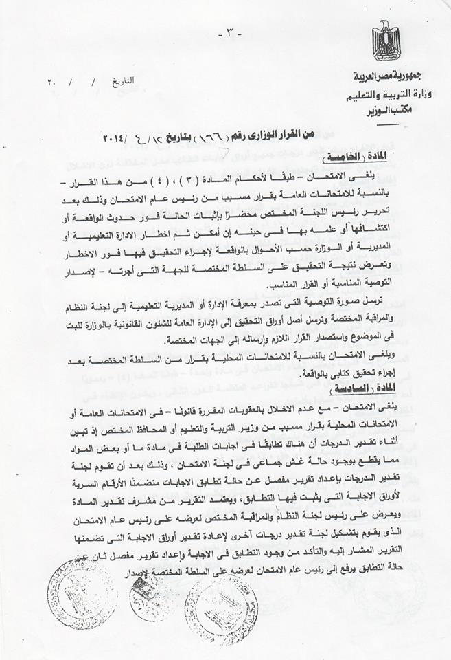 القرار الوزارى رقم 166 بشان تنظيم احوال الغاء الامتحان و الحرمان منة 003