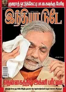 டிசம்பர் 2013-தமிழ் வார/மாத இதழ்கள் இலவசமாக டவுன்லோட் செய்ய ... - Page 4 IndiaToday-Tamil-04-12-2013