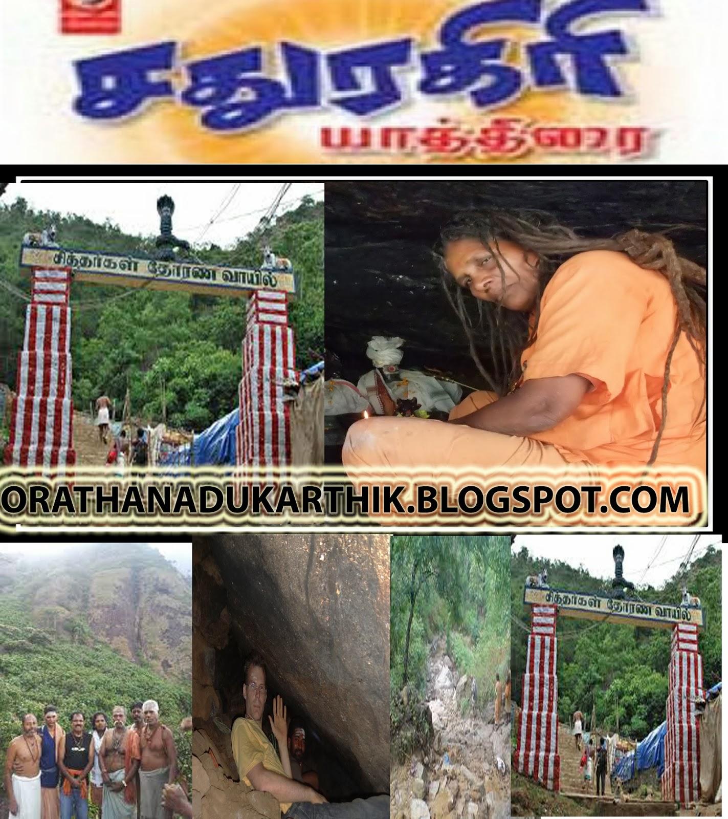சதுரகிரி மலை யாத்திரை -ஆன்மிக பயணம்  SATHURA