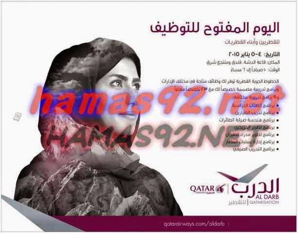وظائف شاغرة فى الصحف القطرية الاثنين 05-01-2015 %D8%A7%D9%84%D8%B1%D8%A7%D9%8A%D8%A9%2B1