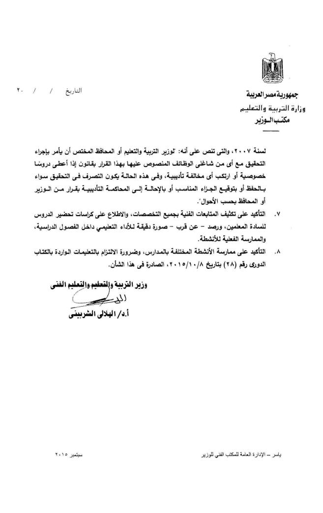 """وزارة التعليم: كتاب دورى """"35"""" بتاريخ 29/10/2015 بشأن الضوابط الجديدة للطلاب بعد وقف سريان القرار الوزارى """"357"""" لسنة 2015 02"""
