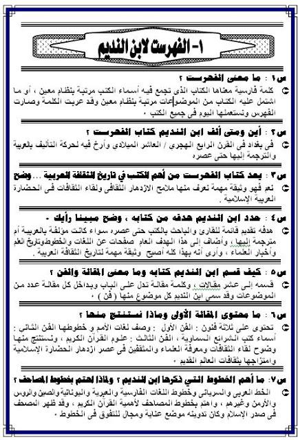 امتحانات وملخصات الثانوى العام مميزه جدا من مصراوى22 136